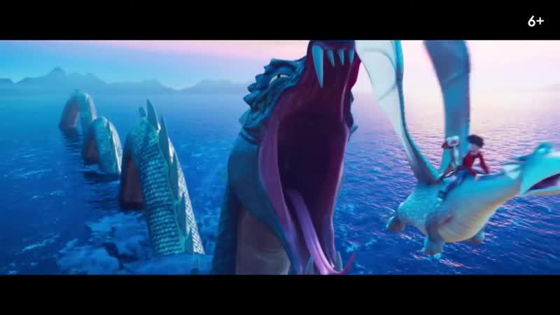 Повелитель драконов Русский трейлер 2020 mp4