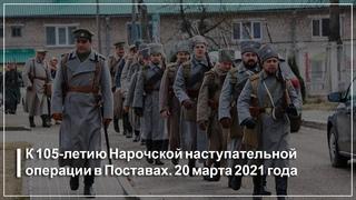 Торжественные мероприятия к 105-летию Нарочской наступательной операции в Поставах. 20 марта 2021