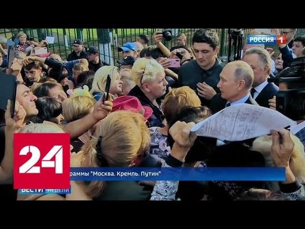 Встреча с жителями Тулуна к Путину вышли тысячи человек Россия 24