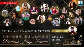 Церемония награждения «Великие Люди России» — прямой эфир на АЛЛАТРА ТВ  год