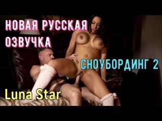 Luna Star - Сноубординг 2 (big tits, brazzers, porno, инцест мамка на русском, мультики, хентай, японские, русская озвучка)