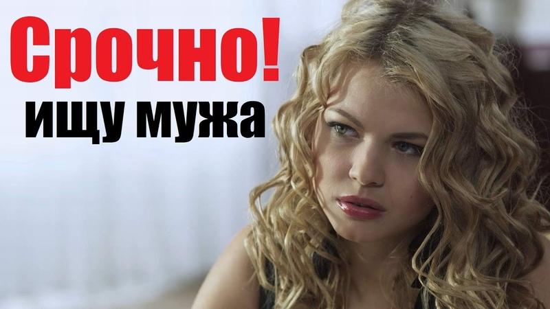 СРОЧНО ИЩУ МУЖА фильм проник в тренды русская мелодрама