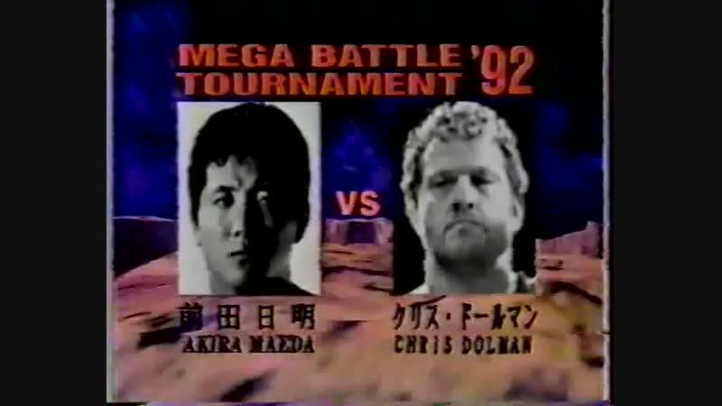 1992.12.19 - Akira Maeda vs. Chris Dolman