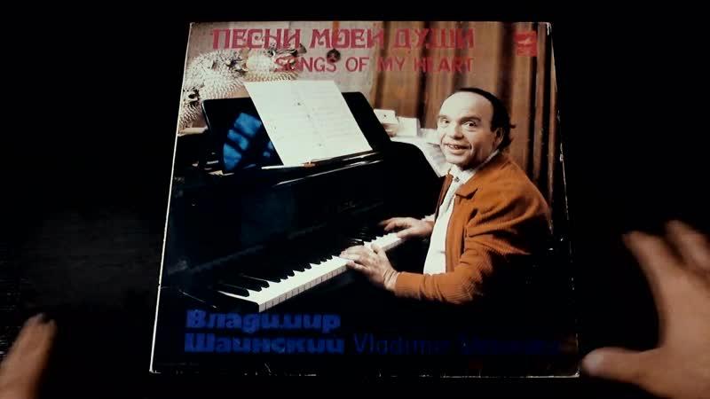 Винил Владимир Шаинский Песни моей души 1982