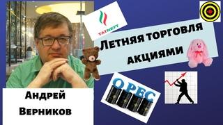 Андрей Верников -  Летняя торговля акциями
