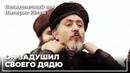 Султан Мурад Задушил Шехзаде Мустафу Великолепный век. Империя Кёсем