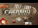 Сделано в СССР 14 Мода Дом моделей на Кузнецком Мосту Москва