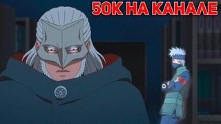 Стрим в честь 50 000 на канале! Какаши против Кашина Коджи | 211 серия аниме Боруто