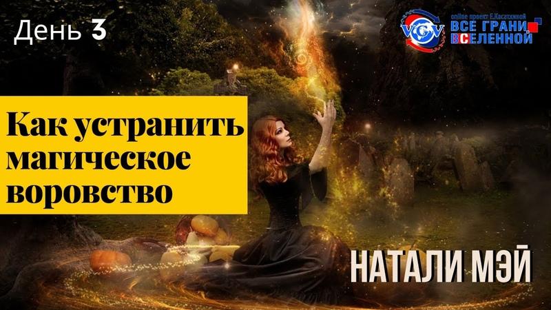 Негативные подключки стресс апатия магическое воровство Натали Мэй День 3