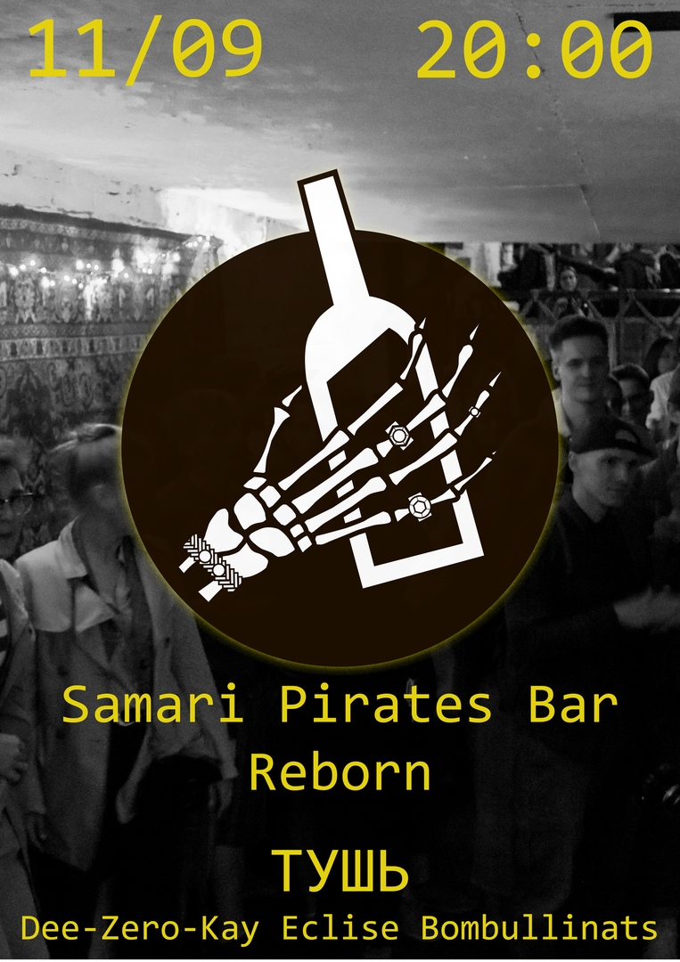 Афиша Самара 11/09 Samari Pirates Bar Reborn