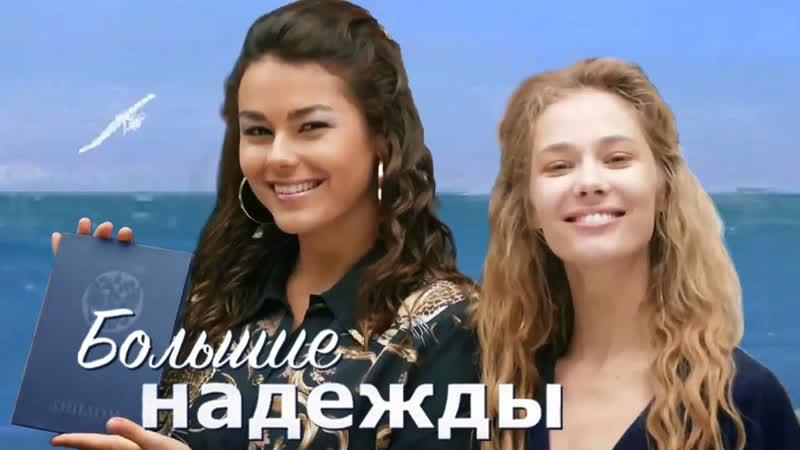Большие надежды Все серии 2020 Мелодрама @ Русские сериалы