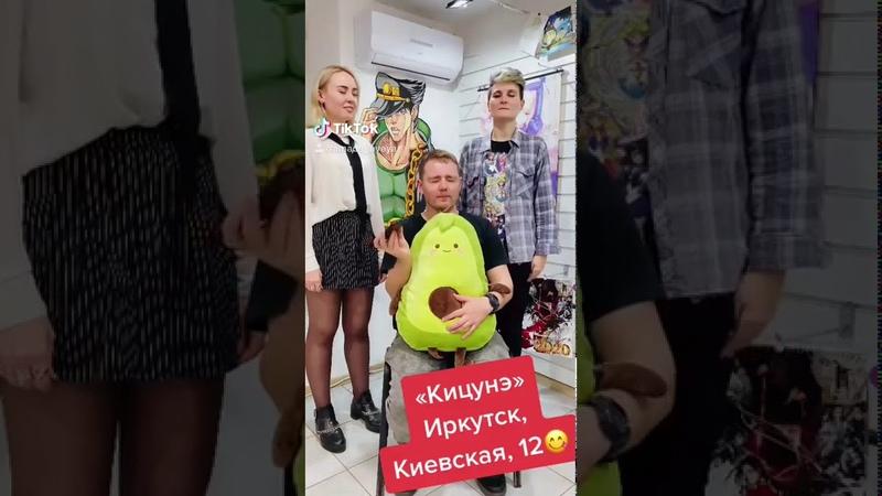Аниме магазин Кицунэ Иркутск Секреты работников