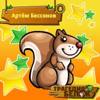 Артём Бессонов