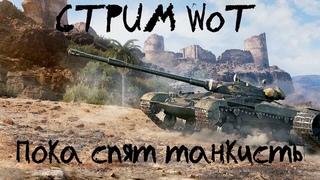 СТРИМ WoT: Воскресные танки