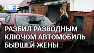 Бывший муж вдребезги разбил лобовое стекло автомобиля экс-супруги в Кемеровской области