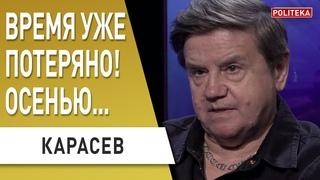 Зеленский против элит! Карасёв: Осень - Все против одного! Крымом не обойдемся?!