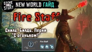 💢NEW WORLD MMO ►ГАЙД 🔥 Посох огня ► Обзор класса. Прокачка, перки, советы Full Fire Staff skill tree