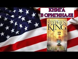 ЧТЕНИЕ НА АНГЛИЙСКОМ // Зелёная Миля - The Green Mile (Stephen King)