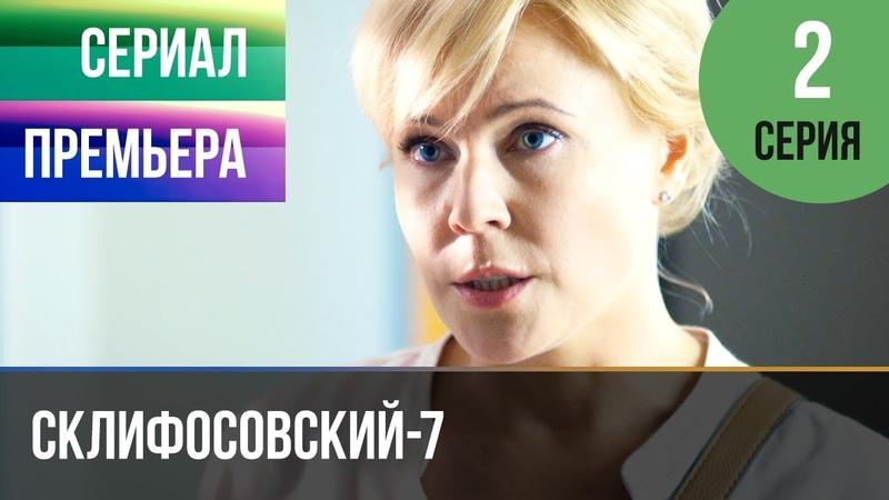 ▶️ Склифосовский 7 сезон 2 серия Склиф 7 Мелодрама 2019 Русские мелодрамы