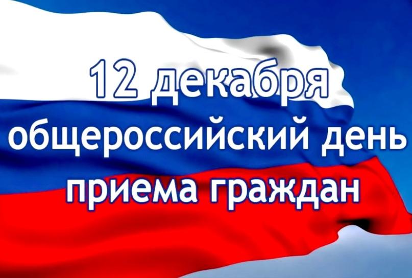 Информация о проведении общероссийского дня приёма граждан в День Конституции Российской Федерации 12 декабря 2019 года, изображение №1