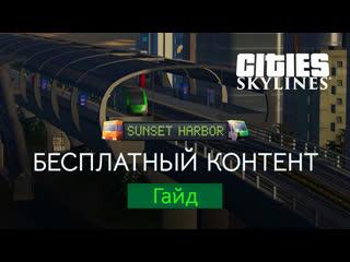 Cities: Skylines - Sunset Harbor. Бесплатный контент в обновлении. Гайд