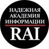 R A I | Надёжная академия информации