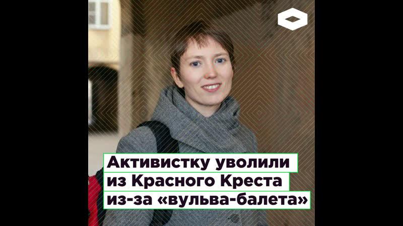 Активистку Дарью Апахончич уволили из Красного Креста из за вульва балета ROMB