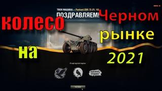 Лутбоксы ЧЕРНЫЙ РЫНОК 2021. КОЛЕСИКОН последнего лота. WoT