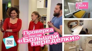 Большая переделка для семьи Даниловых: как живут герои обновленного пространства после проекта?
