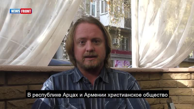 Американский журналист Патрик Ланкастер о войнах в ЛДНР и Нагорном Карабахе