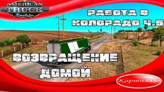 American Truck Simulator ; RP; Cruising Colorado; Часть ; Возвращение домой; Финал ивента.