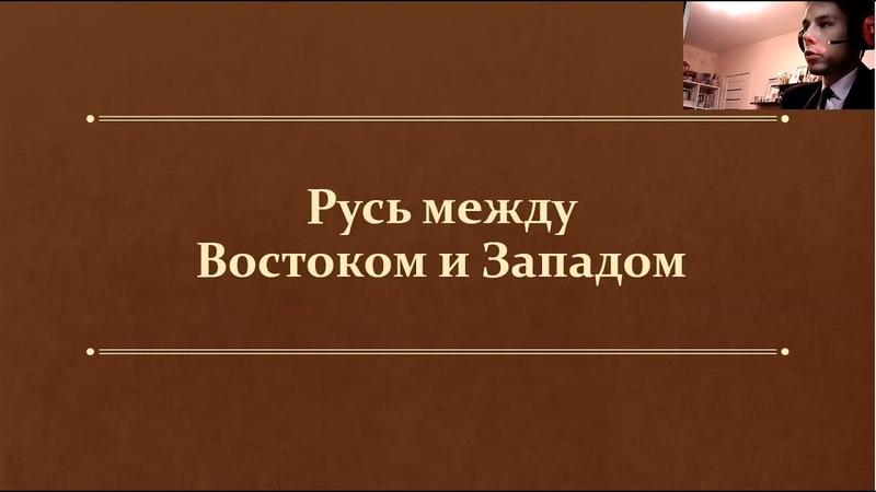 §12 13 Русь между Востоком и Западом Урок №1 10 класс О В Волобуев учитель Максимов А В