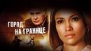 Город на границе Фильм 2008 Триллер, драма, криминал, детектив