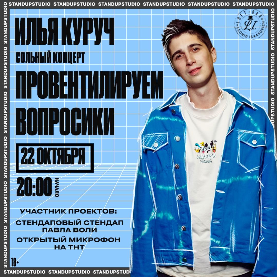 Афиша Екатеринбург Илья Куруч / Екатеринбург / 22 октября