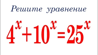 Старый способ не работает ★ Решите уравнение ★ 4^x+10^x=25^x