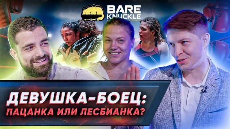 Бой по фактам Екатерина Макарова о сексизме в единоборствах и ставках на спорт