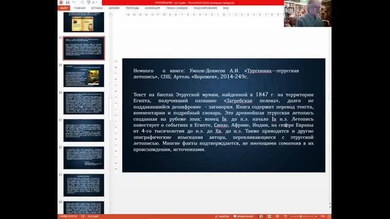 Приникание Велесова книга Саки ч 2 Умнов Денисов Алексей