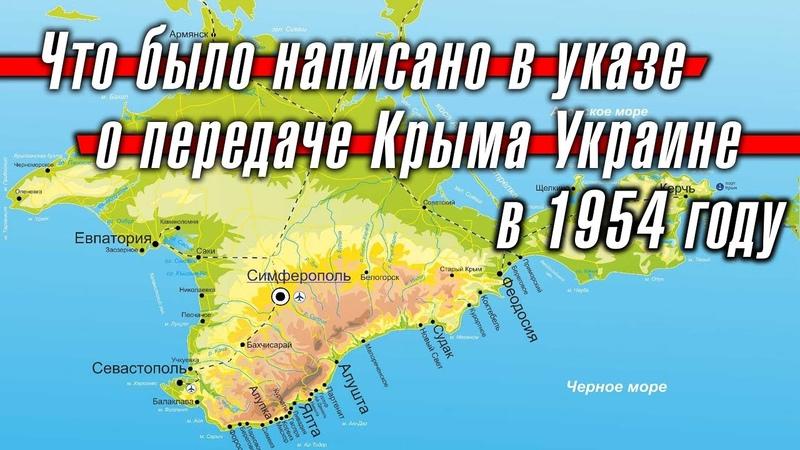 Что было написано в Указе о передаче Крыма Украине в 1954 году