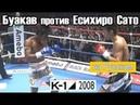 Буакав против Есихиро Сато 2008 Русс