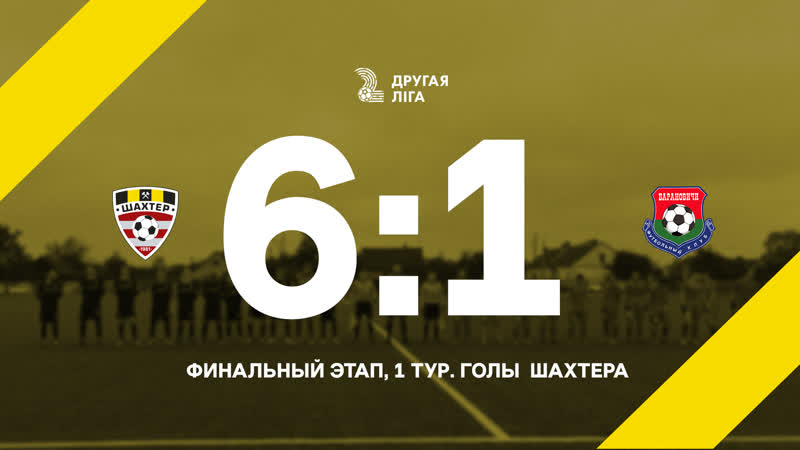 Финальный этап Шахтер Петриков Барановичи 6 1 Голы Шахтера