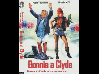 Бонни и Клайд по-итальянски / Bonnie e Clyde All'Italiana. 1983 Перевод Владимир Штейн VHS  [