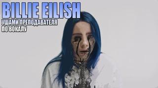 Вокал Billie Eilish - Bad Guy Ушами преподавателя по вокалу