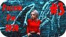 🇷🇺 Русский Хип Хоп 2020 🔊 Новинки Русского Рэпа 2020 🔊 New Russian Rap   НОВЫЙ РУССКИЙ РЭП 2020 3