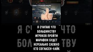 МАРАФОН на Strv K ТЫ НЕ ПРОЙДЕШЬ !!! WoT ПРИКОЛЫ от ШАМАНА
