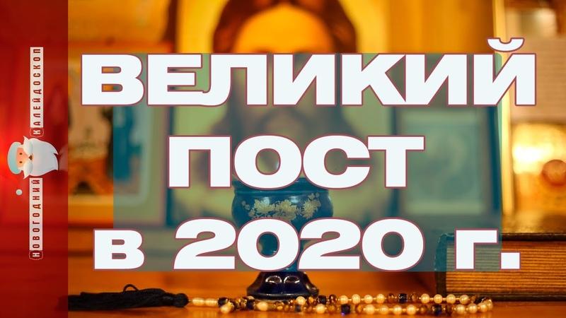 Великий пост в 2020 году, какого числа начинается и заканчивается
