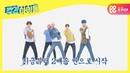 201026 [방송선공개] 완벽한 완성형 아이돌♥ 투모로우바이투게더의 2배속 댄스!