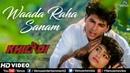 Waada Raha Sanam - HD VIDEO | Akshay Kumar Ayesha Jhulka | Khiladi | 90's Bollywood Romantic Song