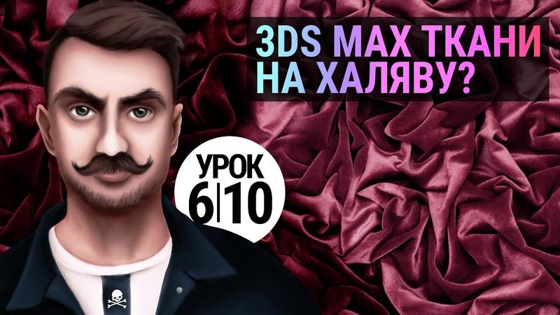Плагин Poly Cloth для 3D MAX