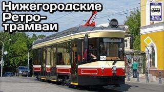 🇷🇺Новинка! Нижегородские Ретро-трамваи. На линии с    Nizhny Novgorod retro trams