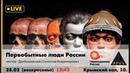 Лекция Станислава Дробышевского Первобытные люди России на Фестивале Первозданная Россия